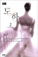 도하 1-2 ☆북앤스토리☆