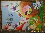 천재교육 / 교과서 초등학교 미술 6 (5-6학년군) / 류재만. 구권환. 이쌍재 외 -사진참조. 상세란참조