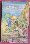 솔로몬의 동굴-독수리 컬러문고 1978년발행