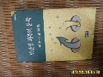 지평 / 인간성 회복의 문학 / 정영자 평론집 -92년.초판