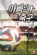 아빠의 축구 1-11 완결