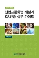 산업표준화법 해설과 KS인증 실무 가이드
