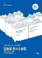2019 김승봉 형사소송법 서브노트 - 경찰채용.승진, 7.9급 공무원, 법원직, 8차 개정판 #