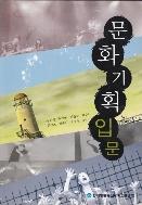 문화기획입문 2006년 초판 1쇄