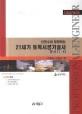 21세기 토목시공기술사(2009)(신경수와 함께하는)(개정판)(CD1장포함) (CD는 없음)