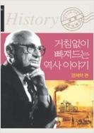 거침없이빠져드는 역사 이야기 세트(전13권) [시그마북스/세트물/재고↓(1-640)]