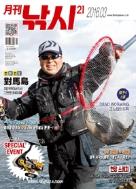 월간 낚시 21 2016년-3월호 (신215-6)