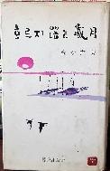 흐르지 않는 세월(歲月) -저자 김태길-이기문교수께 증정한책- -1974년 초판-아래사진참조-
