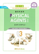 TANK MANUAL 3 물리치료학 물리적 인자치료 1 (2018)