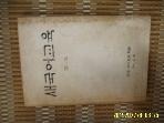 한국 국어교육 학회 / 새국어교육 제33. 34호 1981.9.29 -부록없음. 설명란참조