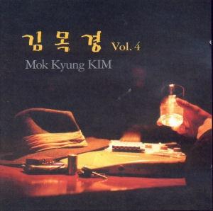 김목경 / 4집 - Play The Blues (희귀)