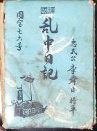 국역 난중일기-1972년발행