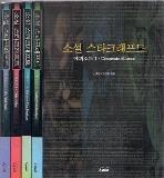 소설 스타크래프트 에피소드 1~5 (전5권)