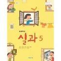 초등학교 실과 5 교과서 (비상교육-송현순)