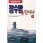 잠수함을 찾아라 - 상,하 총 2 권 - 상세설명 필독