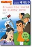 80일간의 세계일주 - KELLY의 영어만화 8 2판 1쇄