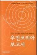 우먼코리아 보고서 - 한국사회 선진화를 위한 마지막 대안 여성들에게 제자리를 찾아주자 초판1쇄