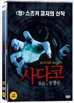 사다코: 죽음의 동영상 [14년 5월 아트서비스 프로모션] [1disc]