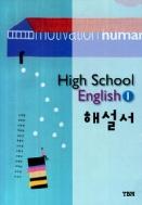 고등학교 영어 1 해설서 (연구용)