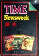 TIME NEWSWEEK:독본