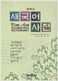 교학사 뉴에이지 새국어사전 (2000년)