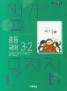 비상교육 평가문제집 중등 국어 3-2 (김진수) / 2015 개정 교육과정