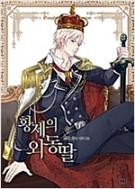 황제의외동딸(웹툰만화)1~8