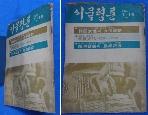 서울평론 1975년 1월16일 (제61 호) [상현서림] / 사진의 제품  /  / :☞ 서고위치:Kz 3 * [구매하시면 품절로 표기됩니다]