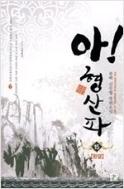 아 형산파. 1-15 (완결) : 풍백 신무협 장편소설