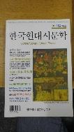 한국현대시문학 2009.여름
