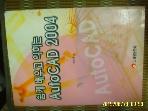 태영문화사 / 쉽게 배우고 익히는 AutoCAD 2004 / 최종규 저 -설명란참조
