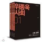 위종욱 사회 전3권 (2014 공단기 기본서 9급)