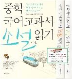 중학 국어교과서 소설 읽기 + 수필 읽기 + 시 읽기 (전3권) (김병철 외, 2013~14년 출간)