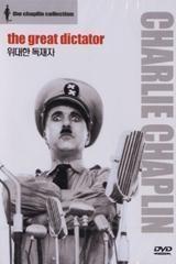 [중고] [DVD] The Great Dictator - 위대한 독재자