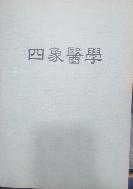 사상의학(四象醫學) - 제본