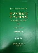 동양고전번역 용어용례사전 (전3권) ( 2018 보급판 초판)