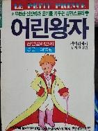 어린왕자 -무한한 상상력과 용기를 키우는 휴먼스토리 - 1986년 초판본