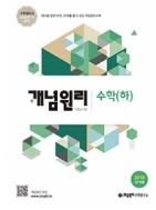 개념원리 고등 수학 (하) (2018년)