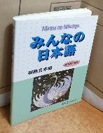 みんなの日本語 初級 2 本冊 =외형 약간의 중고감/내부 사용감없이 최상급 수준/실사진입니다