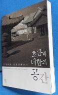 흐름과 더함의 공간: 안영배의 한국건축 읽기 / 사진의 제품   / 상현서림 / :☞ 서고위치:RQ 5 * [구매하시면 품절로 표기됩니다]