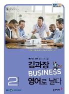 EBS 라디오 김과장 비즈니스 영어로 날다 2016년 2월호