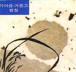 [오아시스] V.A. / 가야금 거문고 병창(미개봉)