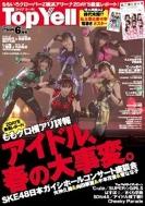 Top Yell (トップエ-ル) 2012年 06月號 [雜誌] (月刊, 雜誌) 부록없음