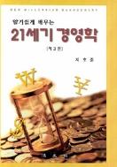알기쉽게 배우는 21세기 경영학 제3판-지호준-2008.양장