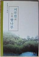 머루헌의 누운 향나무