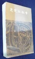 사상과 사회  -昔泉 오종식선생 회갑기념 문집 -  /사진의 제품 / 상현서림  ☞ 서고위치:MF 5  *[구매하시면 품절로 표기됩니다]