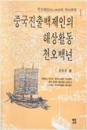 중국진출백제인의 해상활동 천오백년 1