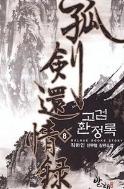 고검환정록 1-8 전8권세트 ☆북앤스토리☆
