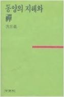 동양의 지혜와 선(마음글방 4) 초-2쇄(1990년)