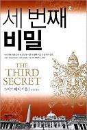 세 번째 비밀 2